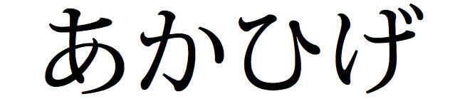 AKA-HIGE in Hiragana script